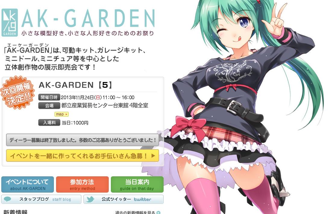 ak-garden