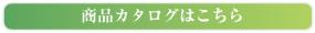 banner_img_katarogu_alice