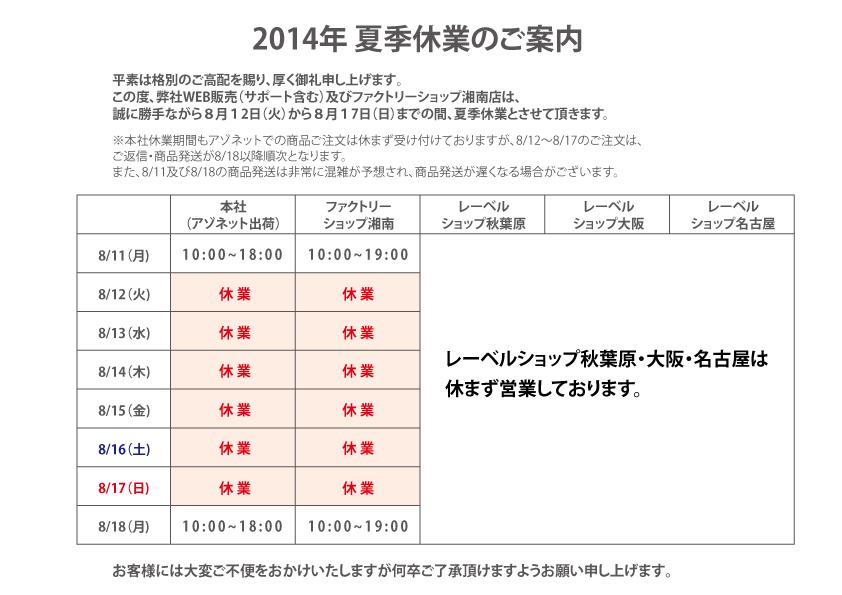 2014_obon
