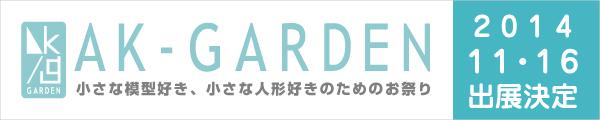 banner_AK7