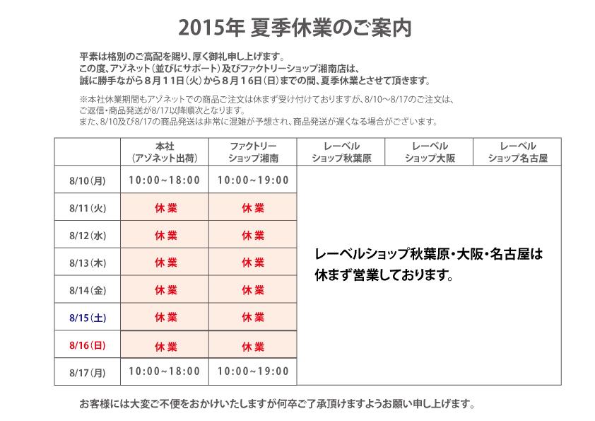 2015_夏季休業01