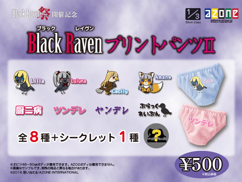 blackraven_ing