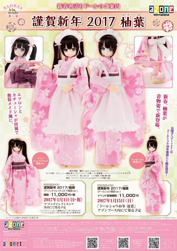 kimono_2017yuzuha_s