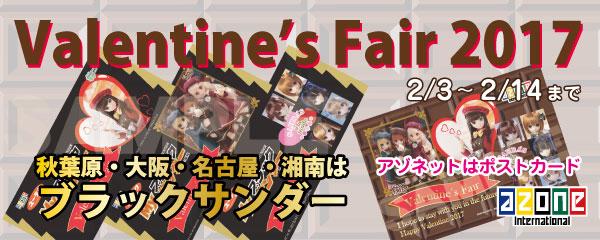 バレンタインフェア2017バナー