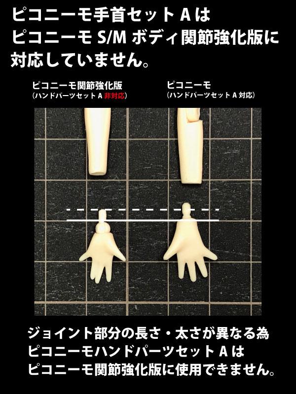 handparts