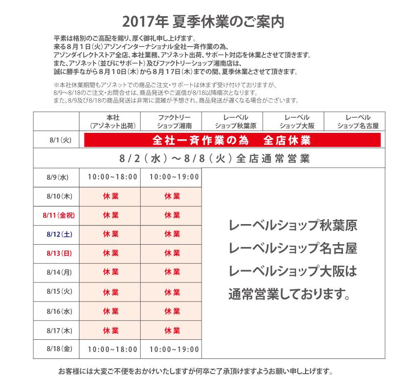 2017_夏季休業3