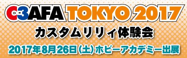 c3afa_tokio_ban